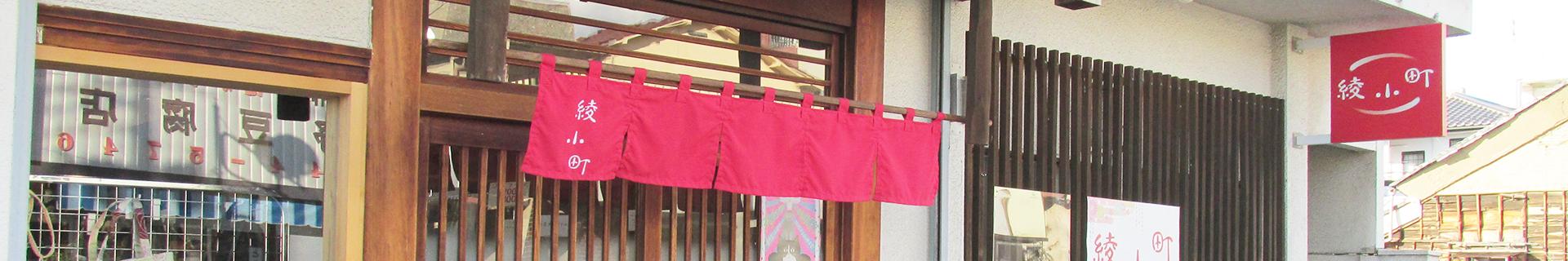 群馬県桐生市の和装、帯の専門店、綾小町